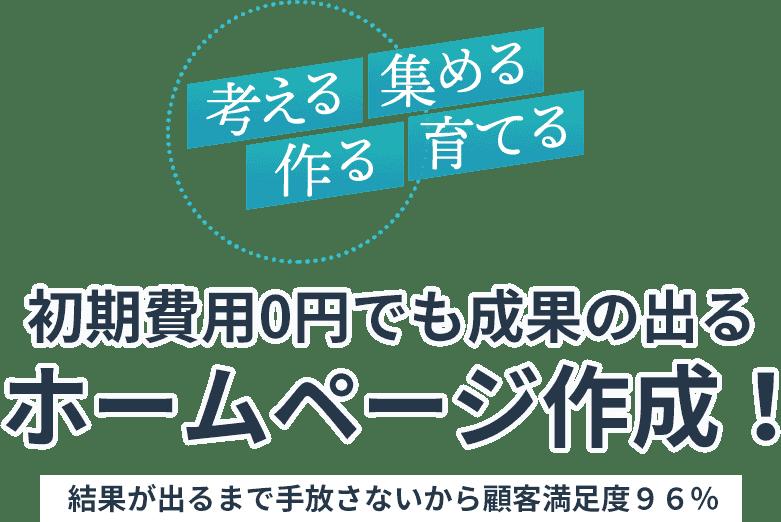 ホームページ制作会社なら集客・SEOに強い【初期費用無料】のウェブ ...